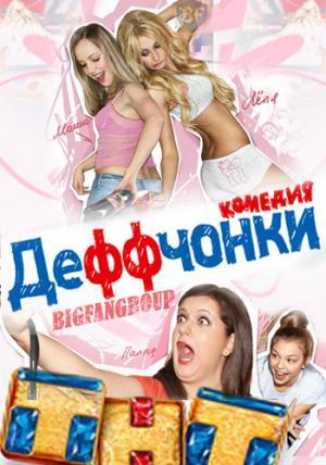 смотреть девчонки сериал смотреть онлайн: